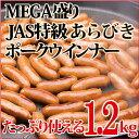 たっぷりメガ盛りJAS特級ウインナーセット【あらびき】【ポークウインナー】【豚肉100%使用】