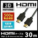 HDMIケーブル 30mバージョン1.4a安心の500日保証HDMI対応テレビやPCの接続に3D映像対応(1.4規格)/イーサネット対応/HDTV(1080P)対応/金メッキ仕様PS3対応 HDMI対応テレビやPCの接続に宅配便送料無料