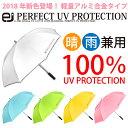軽量アルミ合金でさらに軽く!日傘 UVカット 100% 遮光 晴雨兼用 ジャンプ 長傘ビッグ