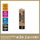 超大容量2400mAh!約1000回繰り返し使えるエネロングスーパー単3形電池[SUPER Gold]×1本バラ売り 日本正規品販売代理店