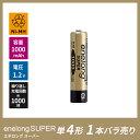 約1000回繰り返し使える単4形乾電池enelongエネループを超える容量1000mAh!エネロングスーパー単4形電池[SUPER Gold]×1本ばら売り 日本正規品販売代理店メール便送料無料