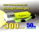 水深 50m ダイビング LED 水中ライト CREE T6 LED搭載! 300LM (ルーメン)の超光量 完全防水 ・水深50Mの耐水圧設計 18650 リチウムバッテリー×1本で水中を明るく照らす! ハンディライト【CREE T6 LED】宅配便送料無料