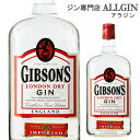 ギブソン ジン 700ml 長S