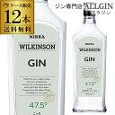 1本当り917円(税込) 送料無料ウィルキンソン ジン 47.5度 720ml×12本 [ウイルキンソン][ウヰルキンソン]長S