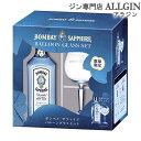 6本まで一梱包可能 ボンベイ サファイヤ ジン750ml 47度 バルーングラス付 数量限定