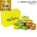 サヴァ缶 3種アソートセット 岩手県産 送料無料 他商品と同...