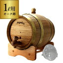 """「アメリカン・ホワイトオーク」を使用した本格派のミニ樽が登場!! ウイスキーや焼酎などをミニ樽に入れて、ご自宅やバーで自家熟成できます。数週間から数か月でまろやかで香り高い琥珀色の熟成酒に変化し、世界にたったひとつのお酒をご堪能頂けます!小さいながらも熟成する力は本格的!お店での「樽キープ」でもご活用頂けます。 サイズ 20cm(長さ)×14(直径)×18(高さ) ※スタンドにのせた状態 材質 アメリカン・ホワイトオーク タガ(帯):4本 真ちゅう(金色) 付属 スタンド・注ぎ口・栓・説明書・じょうご 原産国 メキシコ ■『オリジナル木目柄シール』を無料で作成■ご注文の際に「備考」より必要事項をご記入くださいませ。書体については、「明朝体」でございます。 「ゴシック体」または「ポップ体」も変更可能ですので、ご希望の場合は、備考欄にご希望の書体をご記入ください 【ご希望の文字】 「アルファベット、ひらがな、カタカナ、漢字、数字」をご記入ください。 1行10文字、最大2行まで。※ロゴやオリジナルデザインは不可 改行したい場合は"""" / """" を入れてください。(例)My樽/リカーマウンテン ■お届け日について■ご注文頂いてから「約1〜3週間後」の発送となります。(資材調達および樽の「水漏れチェック」を行うため。) ■商品が到着しましたら、すぐに樽を箱から取り出してください。■箱の中で数日以上保管されますと、樽が乾燥し、漏れや破損につながります。また、お酒を入れるまで数日保管される場合も乾燥しないように、水またはホワイトリカーを入れてください。(水を入れて保管する場合は腐敗防止のため、水を定期的に入れ換えてください。)※お取扱い上の不注意による樽の不具合につきましては、交換・返品の対象外でございます。 あらかじめご了承ください。 ■お酒を入れる前にご確認ください。■ -------商品到着後、必ず下記の作業を行ってください。------- ■到着後、樽に水を入れてお風呂場などに一晩置いて水漏れの無い事を確認ください。 ■水を樽に入れて樽を軽く振って内部をすすいで水を捨てます。この作業を数回、繰り返します。 ■最後に75℃以上のお湯を入れて1分以上の殺菌を行います。(ヤケドをしないようにご注意願います。) ■樽を逆さにして中の水気を取ると、お酒を入れる準備完了です。 ■ オーク樽のミニ情報&使用上の注意■●ミニ樽は定評ある「アメリカン・ホワイトオーク」を使用。大型の樽と基本的な構造は同じ本格派のミニ樽です。 ●届いたミニ樽の内部に剥がれた炭や穴を開けた際の木屑が入っている場合があります。衛生上、問題はありませんのでそのままお使いください。穴から取り出せる大きさのモノは取り除いても結構です。 ●到着後は直ぐに開封してください。樽を乾燥させると木が縮んで割れ、漏れや破損の原因になります。ミニ樽内のお酒の残量にも注意ください。お酒が少ないと樽が乾燥して漏れの問題が出ます。ミニ樽を使わない時も内部にお酒を入れて乾燥を防ぐことが大切です。この際、ホワイト・リカーがおすすめです。 ●ミニ樽にお酒を入れたまま、何ケ月も放置しないでください。蒸発してお酒が無くなる場合があります。特に夏場は要注意です。 ●樽の内部は焼かれているために炭状になった樫が剥がれてお酒と一緒に出てくることがあります。衛生上、問題はありませんが取り除いてからお飲みください。また、小さな炭が注ぎ口の穴に詰まる場合があります。お酒が出にくくなったら、注ぎ口のパイプを点検ください。 ●中に入れるお酒は蒸留酒に限定してください。ワインや日本酒などの醸造酒はアルコール度数が低いため、腐敗する恐れがあります。●樽の乾燥によるお酒の漏れを防ぐために、常にお酒を入れておいてください。(70%以上が好ましい) ※画像はイメージです。実際の商品と異なる場合がございます。※お酒は別売りです。 ■ その他 ■ ●樽から漏れたお酒によるいかなる損害に対しても弊社は責任を負うことはできません。●樽熟成は、ご自身の責任で行ってください。熟成の結果に関する責任を負うことはできません。●専門の樽職人による手作りのため、サイズに誤差が生じる場合があります。あらかじめご了承ください。"""