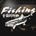 岩魚 ステッカー イワナ 釣り ステッカー 釣り 渓流サイズ:16cm×24cm全国釣行脚 FIY FISHING 車用ステッカー リアガラス ステッカー 車