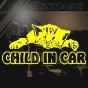 かわいい child in car ステッカー 子供が乗っています サイズ:12cm×24cm カッティング 安心安全 ドライブ ★注目度抜群♪★