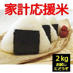 【送料無料】【平成28年 収穫米】【新米!】[白米 お取り寄せ][米 28年産][白米 2kg][新米 2キロ][おなか一杯食べても安心][お米]家計応援米【お試し】2kg!