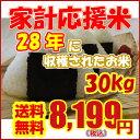 【送料無料】【平成28年 収穫米】【新米!】[白米 お取り寄せ][米 28年産][おなか一杯食べても安心][白米 30kg][白米30キロ]【白米】お米 家計応援米 30kg