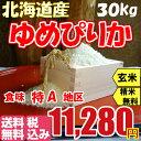 【送料無料】【新米 !】【28年産】【玄米】【精米無料】北海道産 ゆめぴりか 30kg お取り寄せ 米 平成28年産!【精米希望の場合】5kg×5袋+2kg×1袋=27kgでお届け!
