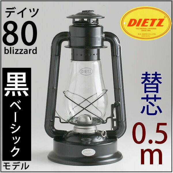 デイツ社 ハリケーンランプ80