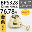 ハリケーンランタンバーナー76・78交換用【金色】DEITZ デイツハリケーンランタン補修部品BPS300【RCP】