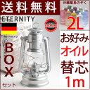 ET 2L 4−1mフュアーハンドハリケーンランタンFeuerHand Lantern 276 オイルランプ ETERNITYモデル【送料無料 】【替芯1m】【白灯油…
