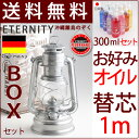 ET 200 4−05mフュアーハンドハリケーンランタンFeuerHand Lantern 276 オイルランプ ETERNITYモデル【送料無料 】【替芯0....