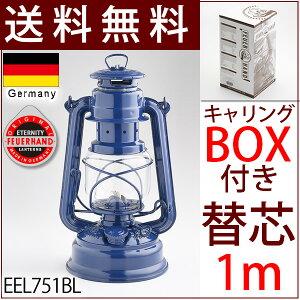 ハリケーンランタン中型-276ベビースペシャル【青】(ドイツハーマン・ニヤー社製)EEL751RD