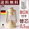 【CM−4−05m】フュアーハンドランタン【送料無料・BOX付 FeuerHand Lantern 276】4分芯0.5m)(ドイツ製フェアハンドランタン・カラー)【キャメルCAMEL】オイルランプ 灯油ランタンEEL751CM【asu】【RCP】