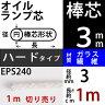 【グラスハード3-1m切り売り】【ハードタイプ3mm 1m】オイルランプ芯ムラエルナックスオイルランプ替え芯EPS240【RCP】