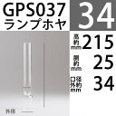 【口径34】mmX高215mm胴回25mm 巻芯6番用ロングホヤGPS037【RCP】