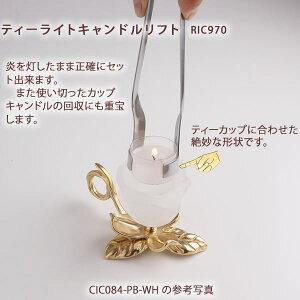 【真鍮燭台・キャンドルホルダースタンド・真鍮雑貨・ローソク立て】ティーライトキャンドルホルダーローズハンドル・手つき燭台(ホワイト)CIC084-PB-WH【RCP】【05P13Dec14】