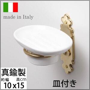 石鹸受け真鍮バスルームアクセサリールネサンスシリーズ