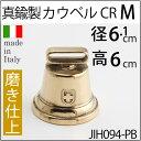 カウ ベル CR M PB【イタリア製真鍮雑貨】カウベルーC
