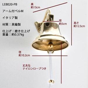 金属製玄関ベル真鍮製品ガーデンベル防犯用心ドアベルドアチャイム呼び鈴風鈴ベルアーム付きM