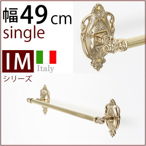 真鍮瀬品イタリア製タオルバータオル掛けインペリアルアンティーク調