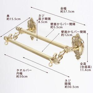 【石膏ボード取付対応】ダブルタオルバーIM-38-PB真鍮(タオル掛けタオルハンガー2枚)CBB130-PB