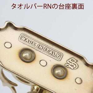 タオルバーRN-65-PB真鍮(タオル掛けタオルハンガー)ルネサンスJBB202-PB