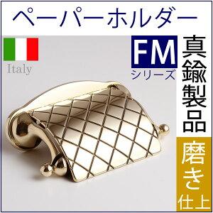 トイレットペーパー ホルダー アンカー イタリア ゴールド キルティング
