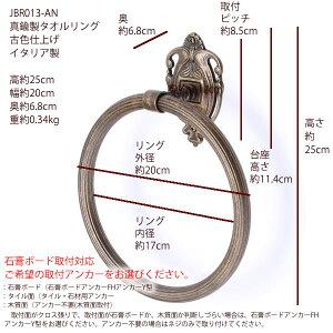 タオルリングIM-M真鍮アンティーク