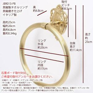 タオルリングIM-M真鍮