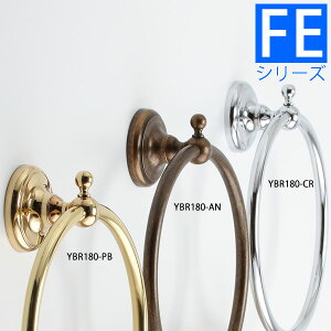 【TR-FEMI-AN】タオルハンガータオル掛け【やさしい・ひかえめデザイン・つくりはしっかりしています。】石膏ボード取付対応タオルリングFEMININアンティーク真鍮フェミニンYBR180-AN【RCP】