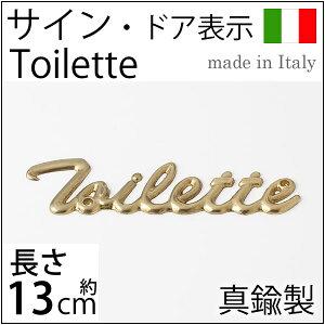 銘板サイン銘板サインToiletteドア表示toiletトイレサインWDS012-PB