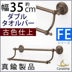ダブル2枚タオル掛けFEMININ真鍮タオルハンガー金属製