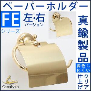 トイレットペーパー ホルダー デザイン アンカー ゴールド