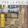 【ブラケットドラゴンS】【イタリア製真鍮雑貨】真鍮ガーデンブラケット ドラゴンS PBエクステリア・ガーデン雑貨小物大型装飾フックCEM028-PB【asu】【RCP】