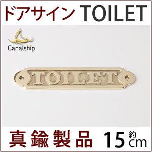 船舶銘板サインスタンダードTOILETドア表示toiletトイレサインLDS030-PB