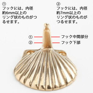 真鍮装飾キーフックマリンインテリアシェル貝殻キーフック