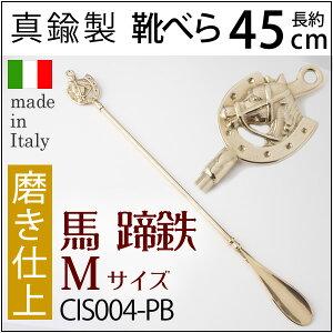 クツベラ・ まとめ買い イタリア製 アイテム