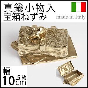 【イタリア製真鍮雑貨】切手・クリップ・消しゴム・ケース真鍮製小物入れ-PBJSB005-PB