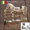 【カード立馬S-PB】【イタリア製真鍮雑貨】伝票差し さし小物カード立て馬S-PBレターホルダーポストカードスタンド ナプキン立てJSB012-PB【RCP】