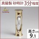 【砂時計CD(3)】砂時計3分【キャナルシップオリジナル真鍮雑貨】真鍮製砂時計スタンダ-ド3分程度砂時計金属製紅茶ティータイム LID003-PB【RCP】