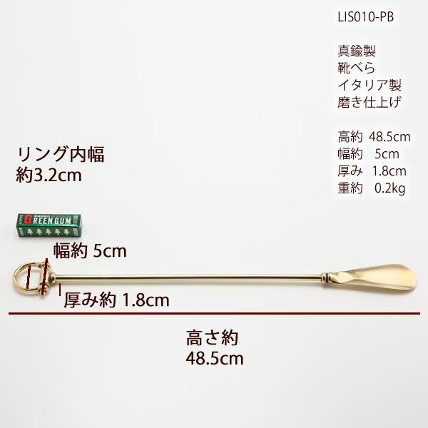 【送料半額】【高級靴ベラ ホースあぶみM-PB...の紹介画像2