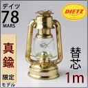78 真鍮 4−1mR.E.DIETZ社製 NO.78 MAR BRASS【芯1mおまけ】【通常の鉄製のように錆びない真鍮製】ハリケーンランタン-デイツ78 オ...