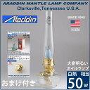アラジンランプ(ジニー3)真鍮・クリアークリスタルオイルランプ ランタン カンテラ 【マントル2個付き+真鍮ウイッククリーナーおまけ付】BIL032-CL【RCP】