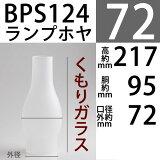 【口径72】mmX高217mm【クモリTD大】(No.2番バーナー用)7分長ホヤ涙型曇り BPS124【RCP】