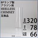 BPランプオリジナル(アラジンランプHEELLESS CHIMNEY R910-2)モデル1-11&23用 BPS152【RCP】